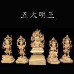 五大明王 不動明王 楠 仏像販売 仏像 木彫り彫刻
