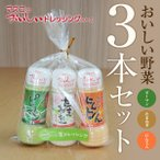 おいしい野菜3本セット(・ピーマン200ml・たまねぎ200ml・にんじん200ml)【マスコ...