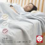 ショッピング西川 毛布 綿毛布 ダブル 西川リビング シール織り 日本製