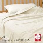 ショッピング西川 毛布 綿毛布 キング 西川リビング シール織り 日本製 キングサイズ 大きい毛布