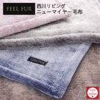 ショッピング西川 西川 毛布 シングル アクリル ニューマイヤー毛布 日本製 AN-2089 2010-08943 フィールファー