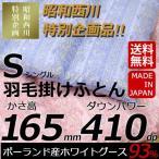 ショッピング西川 【450周年記念モデル】  昭和西川 羽毛布団 シングル ポーランド産ホワイトグースダウン 93%