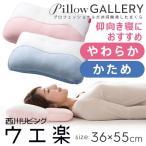 ショッピング西川 枕 西川 ウエ楽 ベーシック 36×55cm  pillow gallery ピローギャラリー 山内伸一先生   2433-10299
