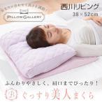 ショッピング西川 ぐっすり美人まくら 枕 西川リビング pillow gallery premium  ピローギャラリー プレミアム