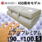 ショッピング西川 西川創業450周年モデル 東京西川 プレミアムタイプ ムアツ布団 シングル