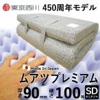 ショッピング西川 西川創業450周年モデル 東京西川 プレミアムタイプ ムアツ布団 セミダブル