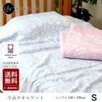 昭和西川 厚手 タオルケット シングル 今治タオル 認定マーク付き  22303-65780 ボリューム