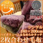 ショッピング西川 西川 毛布 シングル ハイボリュームタイプ&なめらかタッチ毛布 2枚合わせ