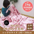 ショッピング西川 昭和西川 ボリュームタイプ 毛布 シングル 西川 2枚合わせ 毛布 2.0kg