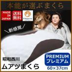 ショッピング西川 ムアツまくら プレミアム 西川 ムアツ枕 premium MP8100  22202-08100