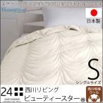 掛け布団 シングル ビューティースター 日本製 ウールケット 羊毛 肌掛け布団