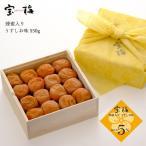 梅干し 宝梅 はちみつ 南高梅  XT-30 450g はちみつ入り うすしお味 木箱入り 和紙風呂敷付き 塩分約5%