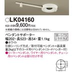 【あすつく対応】パナソニック照明器具(Panasonic) ペンダントサポーター LK04160