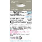 パナソニック(Panasonic) 天井埋込型 LED(昼白色) 軒下用ダウンライト 拡散タイプ 防雨型・FreePa(人感センサ)お出迎え 埋込穴φ100 LRDC1105NLE1
