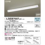 パナソニック照明器具(Panasonic) Everleds LEDキッチンベースライト (要電気工事) LSEB7007LE1 (昼白色)