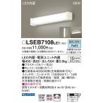 パナソニック照明器具(Panasonic) Everleds LED 天井直付・壁直付型キッチン手元灯 (要電気工事) LSEB7108LE1 (昼白色)