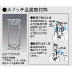 パナソニック電工配線器具(Panasonic) スイッチ金属取付枠 WT3700