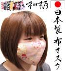 マスク、日本製、和柄、洗える布マスク。安心の国内メーカー、国内工場生産。