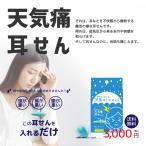 天気痛耳栓 医師監修 小さめサイズ 天気通 耳栓 偏頭痛 気圧 肩こり ストレス 天気痛ドクター 佐藤純先生