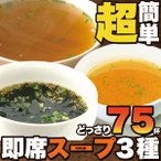 スープ 即席 3種75包 中華25包 オニオン25包 わかめ25包 ポイント消化 送料無料 ゆうパケット 国産 インスタント スープ