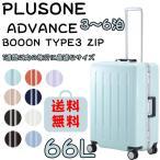 スーツケース プラスワン・Advance Booon Type3 Frame(アドヴァンス・ブーン・タイプ3・フレーム)【107-60】