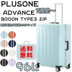 スーツケース プラスワン・Advance Booon Type3 Frame(アドヴァンス・ブーン・タイプ3・フレーム)【107-67】