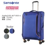 3年メーカー保証 アメリカンツーリスター Samsonite サムソナイト Applite3.0S db7-003-m 71cm/容量:最大82L/重量:2.6kg