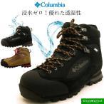 コロンビア Columbia Steens Summit II Outdry YU3848 スティーンズ サミット2 アウトドライ トレッキング/登山靴 010 286 メンズ