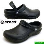 ショッピングサボ クロックス crocs specialist 10073 001 Black スペシャリスト クロッグ ワークサンダル メンズ/レディース