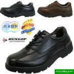 ダンロップ DUNLOP 4242 サイドジッパー 防水 ビジネス ウォーキング メンズ