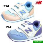 ニューバランス new balance FS996 PLI PWI マジックベルト 幼児 0996
