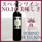 こみこみ6本で送料無料!ドミニオ・デ・エグレンエストラテゴ・レアル・ティント14%750mlスペイン赤ワインエストラテゴレアルティント