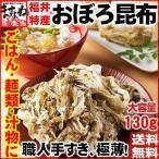 福井県 敦賀市 産直 特産品 ご飯 麺類 汁物に ふわとろッ極薄!おぼろ昆布130g メール便  送料無料
