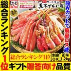 螃蟹 - [カニ かに 蟹]お中元に贅沢なヘルシー贈る:P5倍の元祖カット生本ズワイガニ1.2kg/総重量1.4kg[カニしゃぶ/かにステーキ/冷凍便/送料無料]