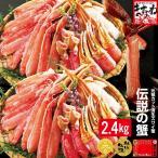 かに カニ ズワイガニ 蟹 3L-4Lサイズ 生食OK 元祖 殻Wカット済 生本ずわい蟹2箱セット 正味2.4kg 総重量2.8kg ハーフポーション 剥き身 冷凍便 送料無料