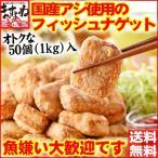 [おかず アジ ナゲット]魚嫌いさんも青魚パクパク♪フィッシュナゲット1kg 約20g×50個入[お弁当にも/国産アジ使用/冷凍便/送料無料]