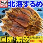 Seafood, Processed Seafood - 7月25日21時-24時 買うタイムセール特価 [するめ あたりめ]無添加北海スルメイカ(足付9枚 150g-170g前後)[ゆうメール便/送料無料/同梱・代引・日時指定不可]