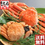 年末指定OK[毛ガニ & ズワイカニ]北海道産浜茹で毛蟹500gと茹でズワイカニ500g、身もミソも食べ比べセット[冷凍便/送料無料]