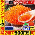 イクラ いくら 鱒 マス子 お試し50%OFF 2箱で1000円OFFクーポンも有 北海道製造...