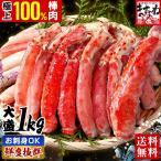 蟹 かに カニ ミナミ タラバ 生食お刺身OK 剥き身フルポーション 南たらば蟹脚 棒肉 フルポーション1kg(16〜25本 3〜4人前) 冷凍便 送料無料