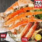 タラバ お試し最安級セール 蟹 かに カニ ミナミタラバガニ 南たらば蟹脚 ボイル グロス700g(1肩 約2人前) 冷凍便 送料無料 あすつく非対応