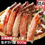 かに カニ 蟹 タラバガニ たらば 北海道産 生タラバ 棒肉ハーフポーション 加熱用600g 冷凍便 送料無料