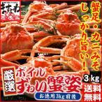 Snow Crab - カニ かに ズワイ かに カニ 蟹 非再凍結で新鮮、訳なし本ずわい姿3kg(ボイル)600g×5 味噌みそ 冷凍便 送料無料