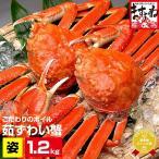 螃蟹 - [かに カニ 蟹 ズワイ]非再凍結品!本ズワイ姿1.2kg(ボイル急速冷凍・大型600g前後×2)[冷凍便/送料無料]