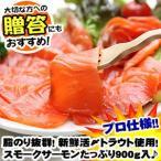 鮭魚 - 評価4.6、でもレビュー数10件、当店隠れ人気商品!スモークサーモン850〜950g(鮭/冷燻法採用/送料別途/送料無料冷凍商品と同梱で送料0円)