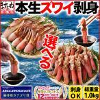 40%OFFクーポン有 カニ かに ズワイガニ かにツメ 生食OK 本生ズワイ爪(14〜20本) or カニ爪下(18〜25本) 蟹 剥き身 フルポーション 1kg 冷凍便 送料無料