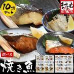ふぐ 鯛 カレイ 鮭 銀鱈 選べる10切れ 焼き魚&煮魚 国産限定 5種×2切れ or バラエティセット 10種×1切れ ブリ 銀だら 鰆 鯖 さば サバ タイ 冷凍便 送料無料