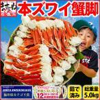 かに カニ 蟹 ズワイガニ kani  駆け込み特価2000円OFF 非再凍結鮮度ずわい脚5kg ボイル 19-27肩 9-12人前 冷凍便 送料無料 ※同梱不可※