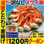 かに カニ 蟹足 ずわい 非再凍結ワンフローズン品質で新鮮 釜あげ本ズワイガニ脚3kg(11-15肩 6-8人前) 訳なし 冷凍便 送料無料