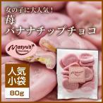 【コレクション】苺バナナチップチョコ